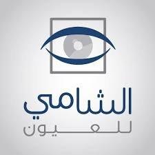 abf5b311a Shami Optics - شامي للبصريات. شامي للبصرياتالبلد : الكويت