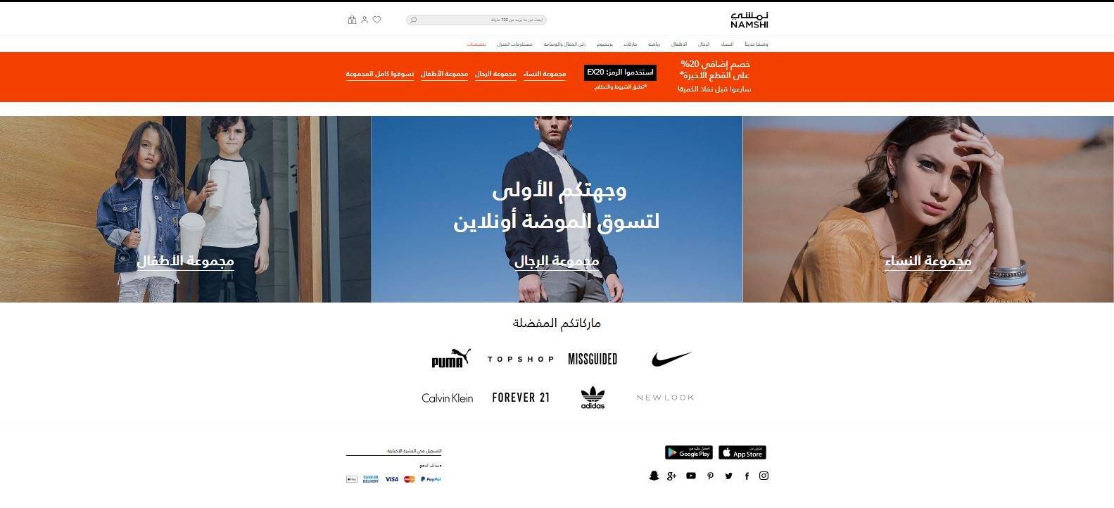 1bc30cc70 يعتبر موقع نمشي من أهمّ مواقع التسوّق الإلكتروني في السعودية وفي الشرق  الأوسط، إذ يضمّ أكثر من 600 ماركة عالمية ومحلية، مثل Mango و Adiddas  وMichael Kors و ...